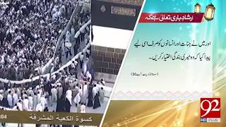 Irshad e Bari Taala - 30 January 2018 - 92NewsHDPlus