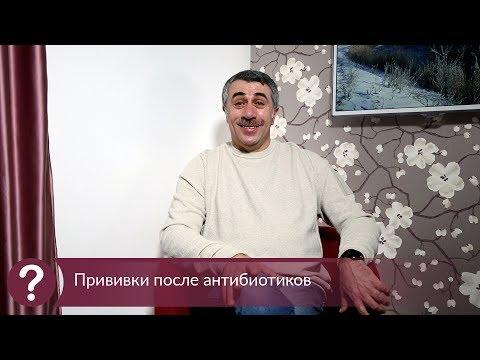 Прививки после антибиотиков - Доктор Комаровский