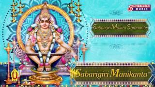 Sabarigiri Malli ra Sarananti || Ayyappa Geetalu || Lord Ayyappa Bhakthi Songs