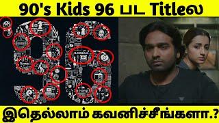 96 Title -ல இதெல்லாம் கவனிச்சீங்களா ? 96 Movie Title Breakdown | Vijay Sethupathi | Trisha Krishnan
