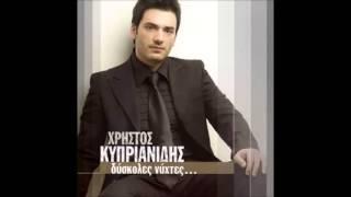 Χρήστος Κυπριανίδης - Είσαι η γυναίκα που  | Christos Kiprianidis - Eisai i gynaika pou