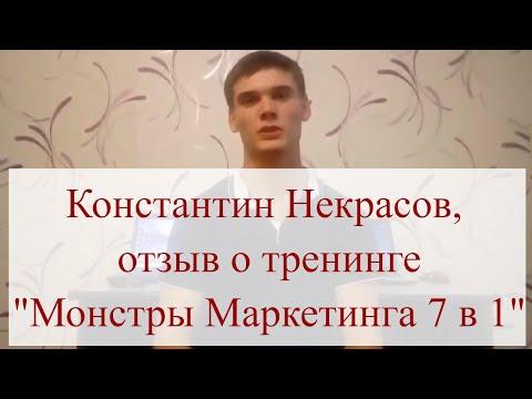 Константин Некрасов, отзыв о тренинге «Монстры Маркетинга 7 в 1» — 2018