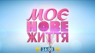 """""""МОЄ НОВЕ ЖИТТЯ"""" на каналі """"Україна"""""""