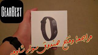 مراجعة وفتح صندوق سوار شاومي الذكي | Xiaomi Band 2 مقدمة من GearBest
