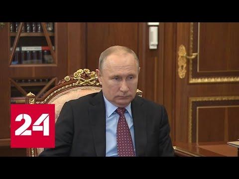 Владимир Путин провел рабочую встречу с главой РЖД Олегом Белозеровым