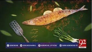 Pakistan Kay Pakwan - 28 March 2018 - 92NewsHDUK