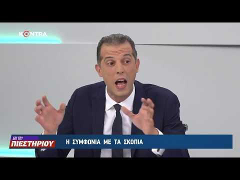 B. Σπύρου / ''Eπι του πιεστηρίου'' ,Kontra Channel / 11-7-2018