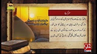 Tareekh Ky Oraq Sy | Safar E Karbala | 23 Sep 2018 | 92NewsHD