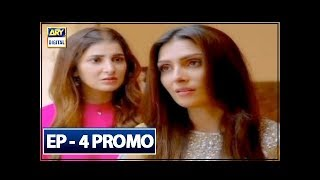 Koi chand Rakh Episode 4 ( Promo ) - ARY Digital Drama