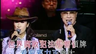 難為正邪定分界 by 呂珊 and 葉振棠 - YouTube.flv