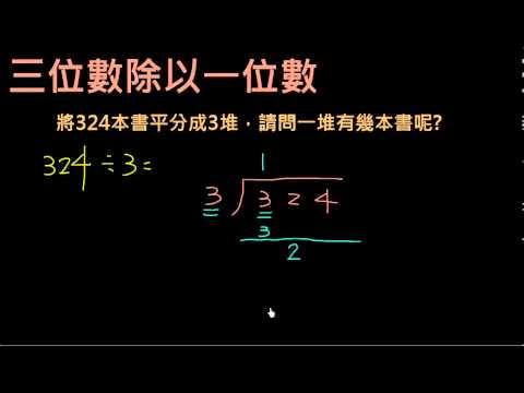 數學單元:除法(三位數除以一位數需要補0的情形) - YouTube