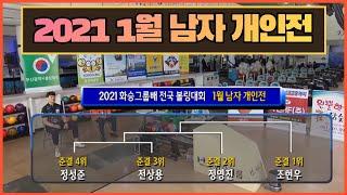 2021 화승그룹배 전국 볼링대회 1월 남자개인전 다시보기