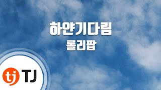 [TJ노래방] 하얀기다림 - 롤리팝(Lollipop) / TJ Karaoke