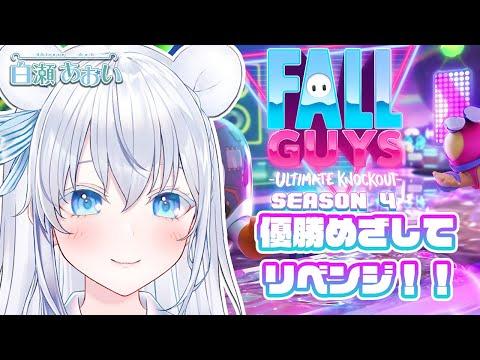 【Fall Guys】1ヶ月半ぶりにリベンジしてやる!!!【新人Vtuber/白瀬あおい】