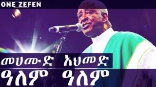 Mahmoud Ahmed - Alem Alem (ዓለም ዓለም)