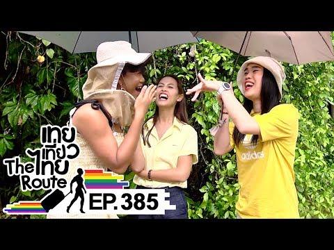 เทยเที่ยวไทย The Route | ตอน 385 | พาเที่ยว จ.นครศรีธรรมราช