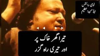 Tu Kuja Man Kuja 💟 Naat | Whatsapp Status 😍 | Nusrat Fateh Ali khan 🔥 |