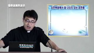 교구 성서40주간 - 요한복음1-1