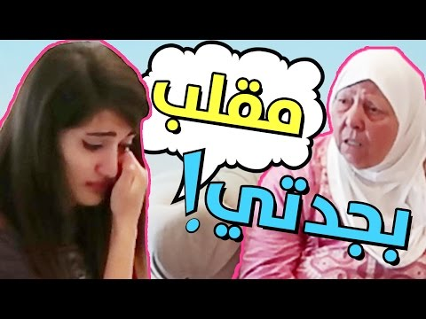 مقلب بجدتي! | PRANKED MY GRANDMOTHER