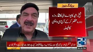 Sheikh Rasheed Blasting Reply To India On Air Strikes In Pakistan