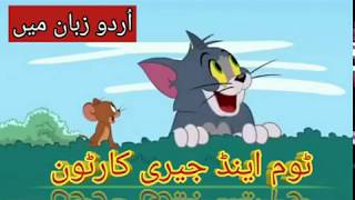 ٹوم اینڈ جیری کارٹون اُردو زبان میں دیکھئے بچوں کے من پسند