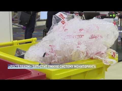 В донском регионе запустят систему мониторинга вывоза отходов на контейнерных площадках