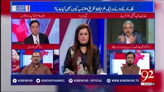 News Room | Accountability of up to 450 people in Panama case | 16 July 2018 | 92NewsHD