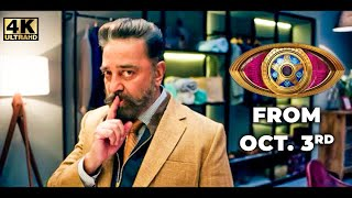 🔴OFFICIAL: Bigg Boss 5 Tamil Grand Launch Date | Contestants List | Vijay Tv | Kamal Haasan