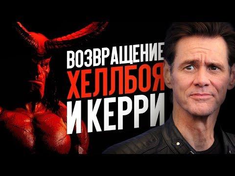Возвращение Хеллбоя, Мстители 4 и художества Джима Керри – Новости кино