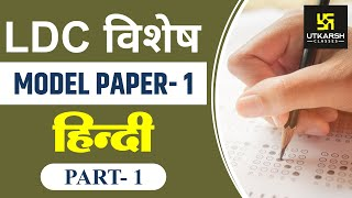 Question 1 to 15   MODEL PAPER-1 (PART-1)   LDC विशेष   Hindi width=