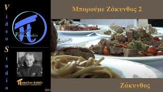 2. Μπορούμε Ζάκυνθος 2016 - We can do Zakynthos 2016