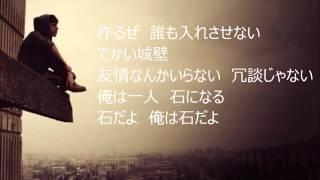 日本語版 サイモンとガーファンクル『アイ アム ア ロック』