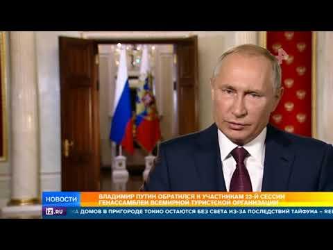 Путин обещал господдержку туристической отрасли России photo