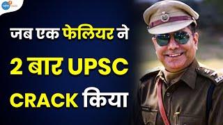 वो Mantra जिनसे Clear हो सकता है हर Govt. Exam | IPS Sanjay Bhatia | Josh Talks Hindi