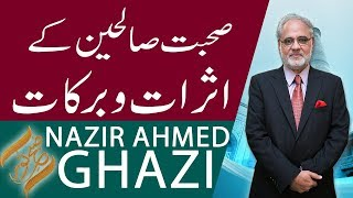 Subh E Noor Subhat Salheen Kay Asrat o Barkaat | Nazir Ahmed Ghazi | 18 Oct 2018 | 92NewsHD