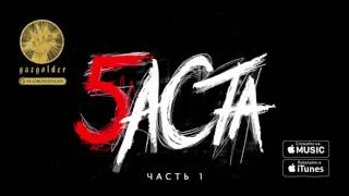 Баста - Голос (feat. Полина Гагарина)