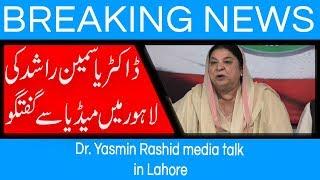 Dr. Yasmin Rashid media talk in Lahore   15 August 2018   92NewsHD