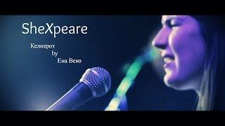 Kelnerot Ena Veko - SheXpеare Cover
