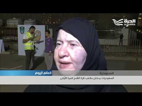 السعوديات يدخلن ملاعب كرة القدم للمرة الأولى