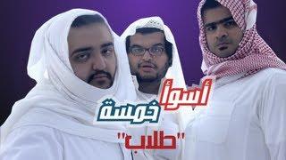 """أسوأ خمسة """"طلاب""""   hamish5sarah"""