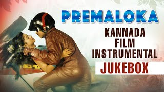 Premaloka Kannada Film Instrumental || Jukebox || Premaloka || V.Ravichandran, Juhi Chawla width=