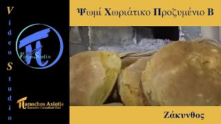 Ψωμί Χωριάτικο Προζυμένιο Β