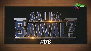 Islamic Quiz - Aaj Ka Sawal 176 - iPlus TV - Islami Sawal Jawab - Deeni Sawal Jawab