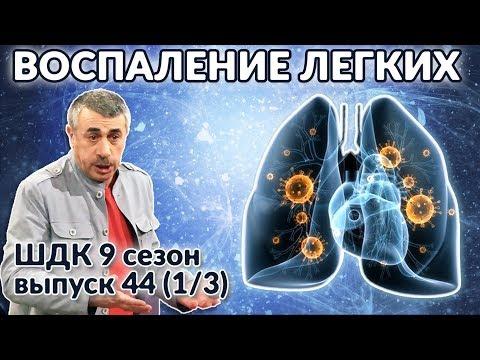 Воспаление лёгких - Доктор Комаровский