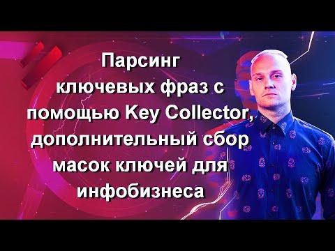 Часть 3 Парсинг ключей с помощью Key Collector, дополнительный сбор масок ключей для инфобизнеса