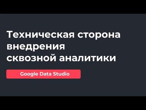 БЕСПЛАТНЫЙ вебинар 28 августа «Техническая сторона внедрения сквозной аналитики Google Data Studio»