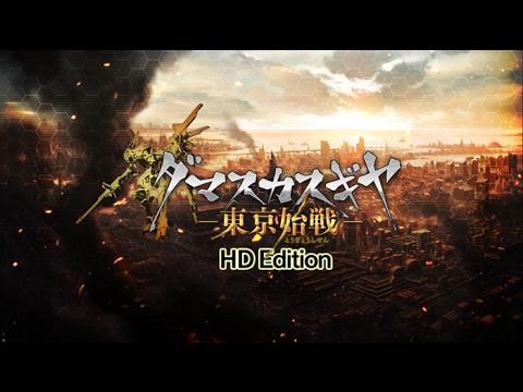 『ダマスカスギヤ 東京始戦 HD Edition』(PS4)紹介映像