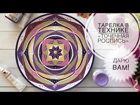 Как раскрасить тарелку | тарелка в технике точечная роспись | Point-to-point