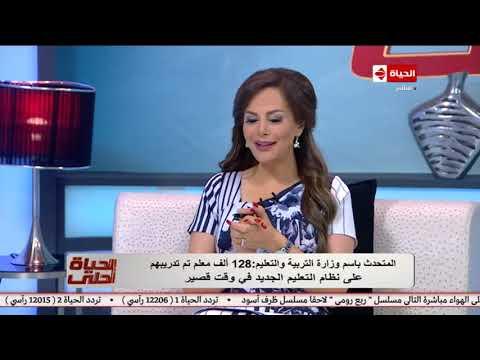 الحياة أحلي مع جيهان منصور | لقاء خاص مع أحمد خيري المتحدث بأسم التربية والتعليم حول النظام الجديد
