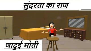 Magic Stone Hindi Kahaniya | Moral Stories For Kids | Cartoon For Children | 3D Animated Fairy Tales